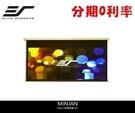 【名展音響】億立 Elite Screens 經濟型電動幕 Electric150VT 150吋 1:1  Electric系列 蓆白 178*178cm