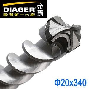 獨家代理 法國DIAGER 五溝十刃水泥鑽尾鑽頭 五溝鎚鑽鑽頭 可過鋼筋鑽頭 20x340mm