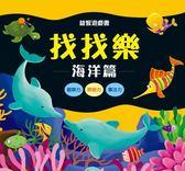 益智遊戲書:找找樂 海洋篇&童話篇 |  OS小舖