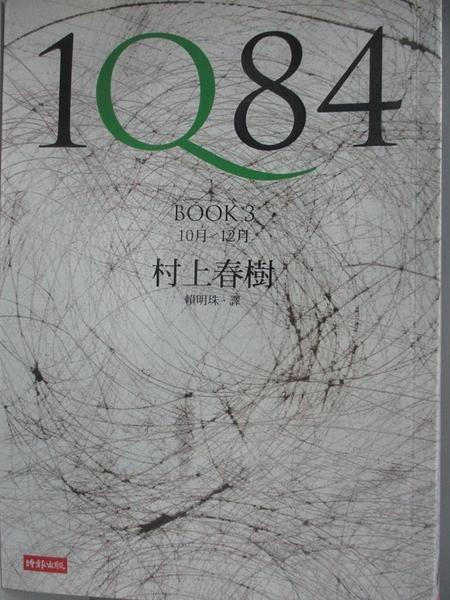 【書寶二手書T1/翻譯小說_AIE】1Q84-Book3_村上春樹, 賴明珠