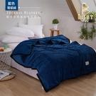 【BEST寢飾】素色法蘭絨雪貂毯-藍色 150x200cm 毛毯 毯子 尾牙贈品 禮品