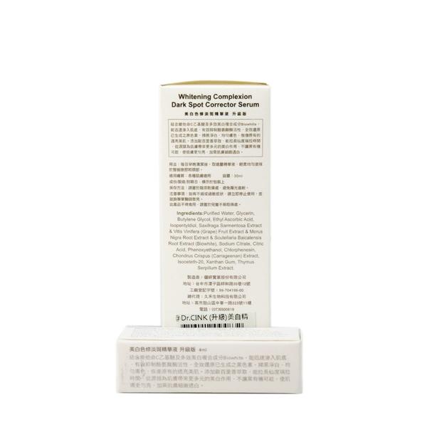 【DR.CINK 達特聖克】  美白色修淡斑精華液-升級版   30ml + 4ml  1+1組【RH shop】