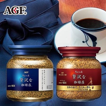 日本暢銷 AGF Maxim 贅沢咖啡 80g 香醇 摩卡 即溶咖啡 咖啡 沖泡 沖泡飲品