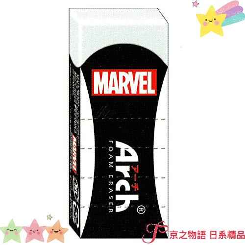 【京之物語】現貨-日本製ARCH MARVEL英雄字母橡皮擦 擦布