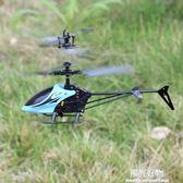 遙控飛機耐摔直升機充電動男孩搖兒童玩具感應航模型無人機飛行器  igo一週年慶 全館免運特惠