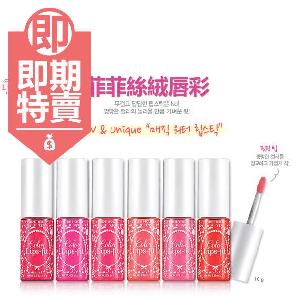 即期商品 ETUDE HOUSE 菲菲絲絨唇彩 粉嫩藕膚/透明水潤 10g