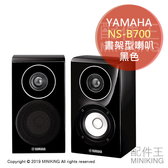 日本代購 空運 YAMAHA 山葉 NS-B700 書架型喇叭 書架喇叭 2台1組 Hi-Res 黑色