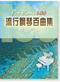 鋼琴譜 Pop Piano 100 流行鋼琴百曲集 五線譜 傷心的人別聽慢歌 N301