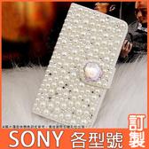 SONY Xperia5 sony10+ sony1 XA2 Ultra XZ3 XZ2 L3 XA2plus 山茶花珍珠皮套 手機皮套 水鑽 訂製
