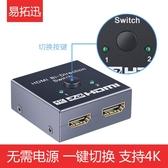 HDMI切換器2進1出 超清4K 2K拓展分頻hub 一分二 1080P音視頻 時尚芭莎