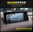 15天鑑賞期 附發票*凌志 LEXUS NX200 ES300 UX200 鋼化導航保護膜 玻璃貼  汽車螢幕保護貼