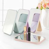長方形桌鏡 折疊化妝鏡 方便收納攜帶 四色 【庫奇小舖】