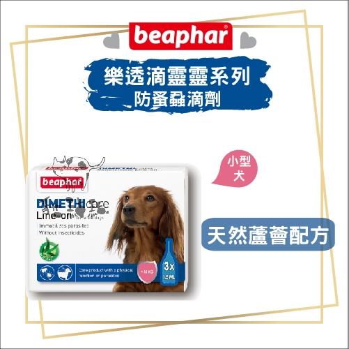 beaphar樂透〔小型犬防蚤蝨滴劑,3管*1.5ml〕