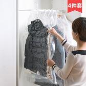 掛式透明羽絨服壓縮袋4個裝抽空氣真空袋大號衣服衣物整理收納袋  【交換禮物熱賣】
