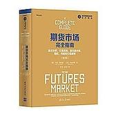 簡體書-十日到貨 R3Y【期貨市場完全指南:技術分析、交易系統、基本面分析、期權、利差