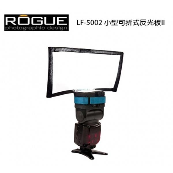黑熊館 美國 Rogue LF-5002 小型可折式反光板 II 適各牌閃燈 人像攝影 反光板 反射板 閃光燈