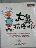 【書寶二手書T7/醫療_QIP】大鼻的抗癌日記_趙大鼻