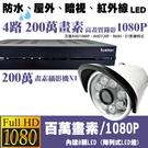 高雄/台南/屏東監視器/1080P-AHD/到府安裝【4路監視器+管型攝影機*1支】標準安裝!非完工價!