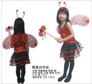 瓢蟲公主裝扮組瓢蟲仙子髮箍+仙女棒兒童變裝服蝴蝶翅膀化妝舞會 角色扮演服兒童用品