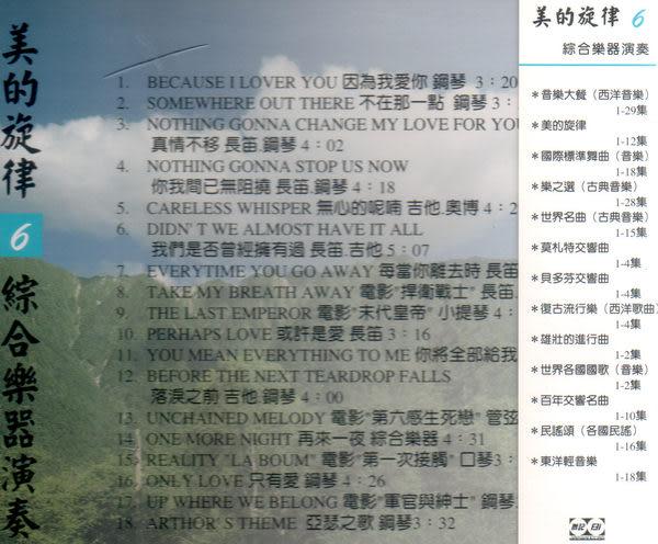 美的旋律 6  綜合樂器演奏 CD (音樂影片購)