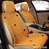 木珠汽車坐墊單片 前排木珠坐墊單片夏天通用木珠子涼墊夏季座墊 潔思米 YXS