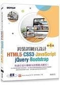 跨裝置網頁設計(第四版)  HTML5、CSS3、JavaScript、jQue