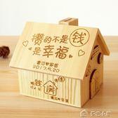 木質存錢罐創意儲錢罐成人兒童儲蓄罐情侶生日禮物520送女生男生「多色小屋」