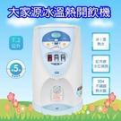 ^聖家^TCY-563701 (送2顆原廠濾心) 大家源 7.2L冰溫熱開飲機