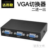 切換器vga切換器二進一出電腦高清視頻2進1出電視顯示器2口共享器二口無縫切換 海角七號
