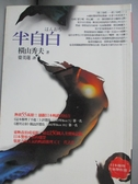 【書寶二手書T7/一般小說_OPD】半自白_橫山秀夫