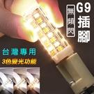 【三色變光】G9超亮LED節能燈泡 兩插腳5W家用檯燈吊燈豆燈暖白暖黃正白光