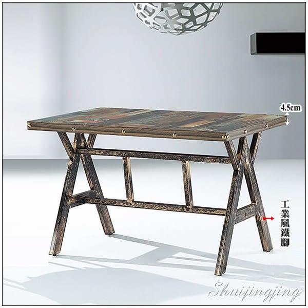 【水晶晶家具/傢俱首選】CX9776-1雙W工業風120cm鐵腳造型長方餐桌