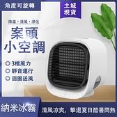 【24H出貨】冷風機【新款】迷你加濕冷風機冷空調桌面風扇空調扇USB風扇可加水三檔風力調節