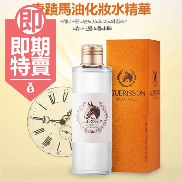 即期商品 韓國 GUERISSON 奇蹟馬油化妝水精華 120ml