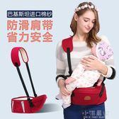 歡暢嬰兒腰凳坐凳寶寶背帶四季通用多功能小孩單凳兒童腰登輕便夏『小淇嚴選』