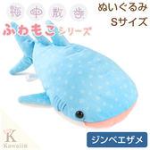 Hamee 日本 海底世界 細緻柔軟 絨毛娃娃 玩偶 抱枕 靠墊 (鯨鯊) 557-030954
