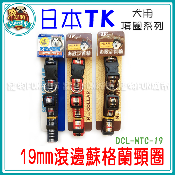 *~寵物FUN城市~*《日本TK》中型犬19mm滾邊蘇格蘭頸圈(DCL-MTC-19/犬用項圈)