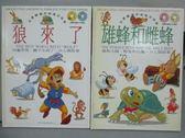 【書寶二手書T7/兒童文學_PBE】郎來了_雄蜂和雌蜂_共2本合售_未附光碟
