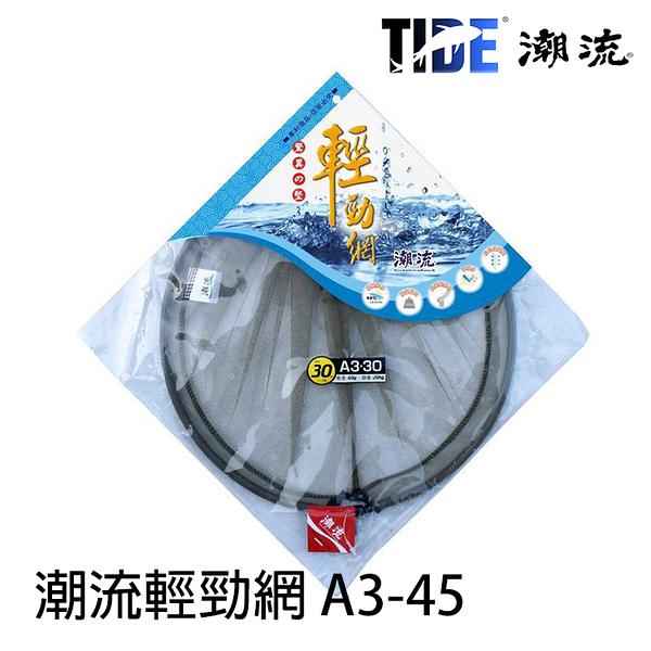 漁拓釣具 TIDE潮流 A345鋁合金玉網 45cm [玉網+框]