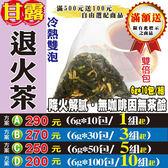 HC01【甘露▪退火茶】✔沖泡式三角茶包║相關產品▪薄荷▪薰衣草▪大紅袍▪紅棗▪麥仔茶
