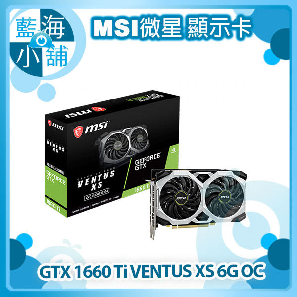 MSI 微星 GeForce GTX 1660 Ti VENTUS XS 6G OC 顯示卡