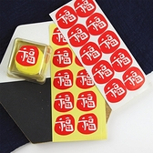 【BlueCat】新年手寫福字封口貼紙 (10枚入)