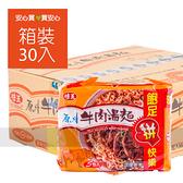 【味王】原汁牛肉湯麵,30包/箱,不添加防腐劑
