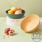 【2個裝】水果盤現代家用瓜子糖果客廳茶幾個性創意干果收納零食籃【輕派工作室】