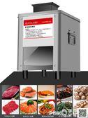 商用切肉機不銹鋼全自動切絲切片切菜家用小型電動多功能絞切丁機igo 【PINKQ】
