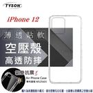 【愛瘋潮】Apple iPhone 12 (6.1吋) 高透空壓殼 防摔殼 氣墊殼 軟殼 手機殼 防撞殼 透明殼