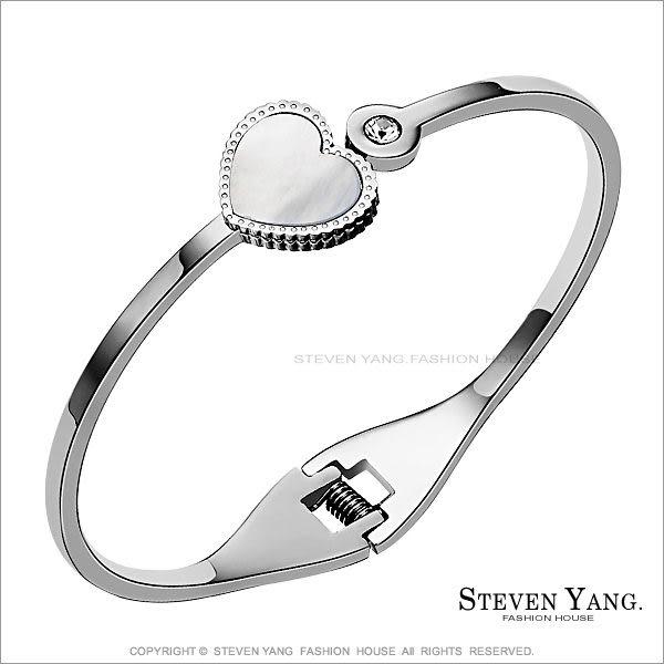 手環 西德鋼飾「獨寵愛情」銀色款 白彩貝 愛心