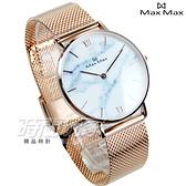 Max Max 義大利時尚 超薄極簡米蘭時尚防水手錶 藍寶石水晶 女錶 中性錶 男錶 玫瑰金 MAS7025-6