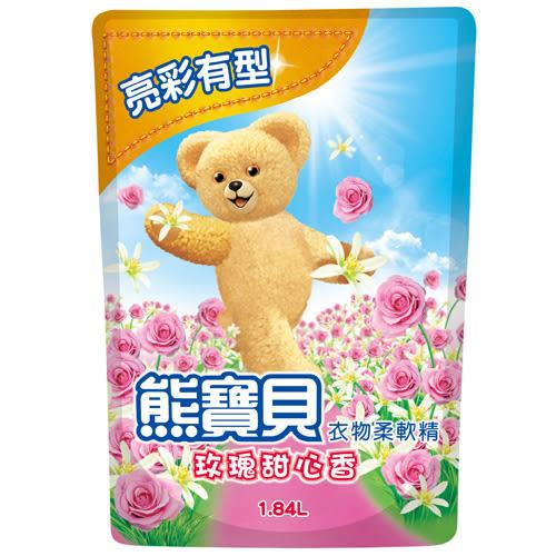 熊寶貝衣物柔軟精-玫瑰甜心香補充包1.84L【愛買】