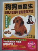 【書寶二手書T2/寵物_JHK】狗狗資優生-讓愛犬聰明學習的遊戲方法_陳禹昕